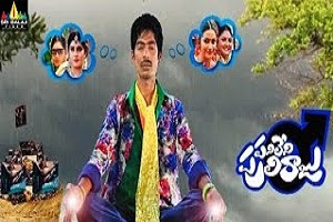 Pani Leni Puli Raju (2016) Telugu Mp3 Songs Free Download