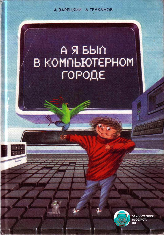 Зарецкий Труханов А я был в компьютерном городе Художники Десятник И Олейников 1990 год. А я был в компьютерном городе. Зарецкий Труханов А я был в компьютерном городе. А я был в компьютерном городе книга СССР. А я был в компьютерном городе книга СССР, советская. Зарецкий Труханов А я был в компьютерном городе ХУДОЖНИК ГОД сказка СССР Обложка синяя, серая, грязная, мальчик попугай компьютер.  Книга про компьютеры 90-х перестройка информатика бейсик фортран мальчик Алёша, Тестик точка, Центральный процессор, художник журнала Трамвай СССР А я был в компьютерном городе. Книга про компьютеры 90-х перестройка информатика бейсик фортран мальчик Бейсик, Библик, Кашля, Профессор Фортран, Гусеничка, Гусеница, Воробей, Кот СССР А я был в компьютерном городе.