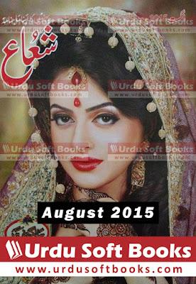 Shuaa Digest August 2015