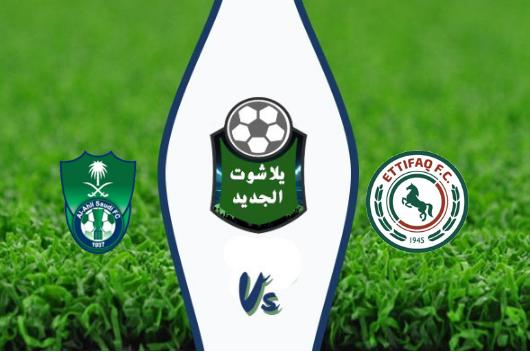 نتيجة مباراة الاهلي السعودي والاتفاق اليوم 31-08-2019 الدوري السعودي
