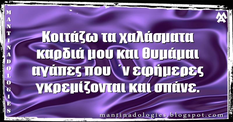 Μαντινάδα - Κοιτάζω τα χαλάσματα, καρδιά μου και θυμάμαι αγάπες που  ΄ν εφήμερες, γκρεμίζονται και σπάνε.