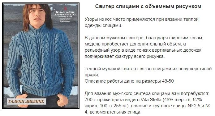 mujskoe vyazanie sviter svyazannii spicami so shemoi uzora i opisaniem vyazaniya (1).jpg