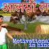 बूढ़े किसान व आलसी बेटे की कहानी – Motivational Story in Hindi