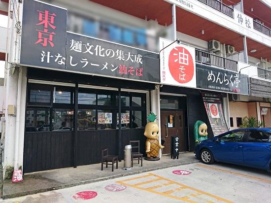 油そば めんらく亭 琉大東口店の写真