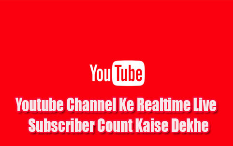 youtube-channel-ke-live-subscribe-count-kaise-dekhe