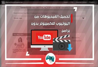 تحميل الفيديوهات من اليوتيوب للكمبيوتر أو الاندرويد بدون برامج