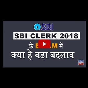 SBI Clerk 2018 के Exam मे क्या है बड़ा बदलाव