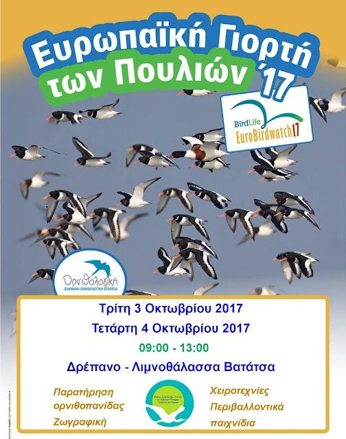 Ηγουμενίτσα: Πανευρωπαϊκή γιορτή πουλιών 2017
