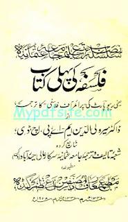 falsafa-ki-pahli-kitab book