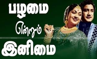 Tamil Evergreen old songs | பழமை என்றும் இனிமை ஜி.ராமநாதனின் அரிய பாடல் தொகுப்பு