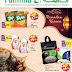 عروض فاطمة هايبر ماركت الفجيرهFathima Hypermarket Offers 2018 حتى 16 مايو