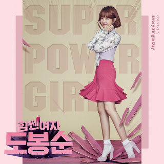 Lyric : 에브리싱글데이 Every Single Day - Super Power Girl (OST. Strong Woman Do Bong Soon)