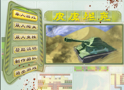 皮皮坦克中文版(PPTank),FC坦克大戰的超級豪華版!