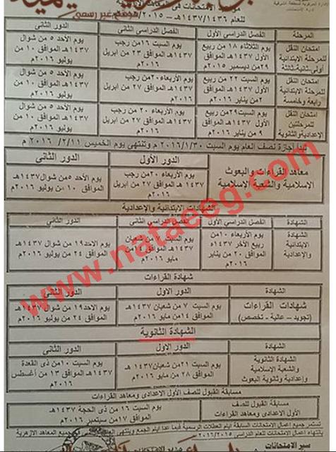 بالصور جدول ومواعيد امتحانات الشهادة الثانوية الازهرية للعام الدراسي 2015 - 2016