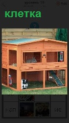 460 слов 4 сделана небольшая клетка для кроликов около дома 10 уровень