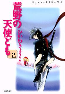 荒野の天使ども 文庫版 第01-02巻