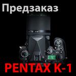 pentax k-1 предзаказ