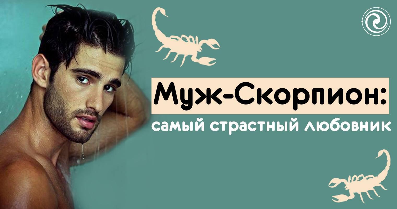Скорпион самый сексальный знак