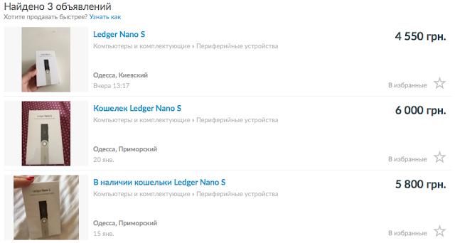 цены на ledger nano s на OLX.ua