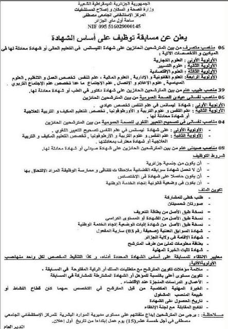 إعلان عن توظيف كبير بالمركز الإستشفائي الجامعي مصطفى باشا - جانفي 2019