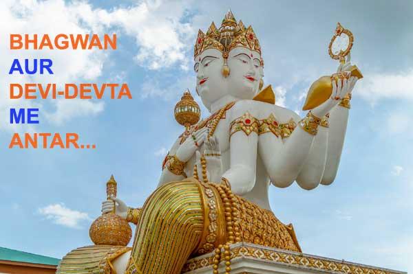 bhagwan aur devi devta me antar