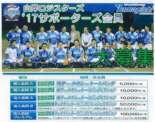 http://www.yamagishi-logisters.com/suoortersclub.html
