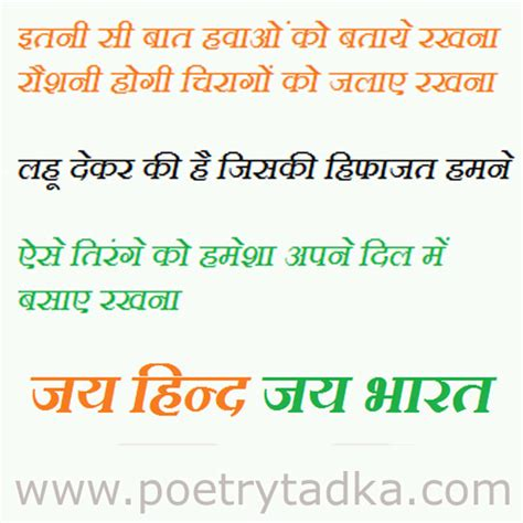 Republic Day Quotes In Urdu