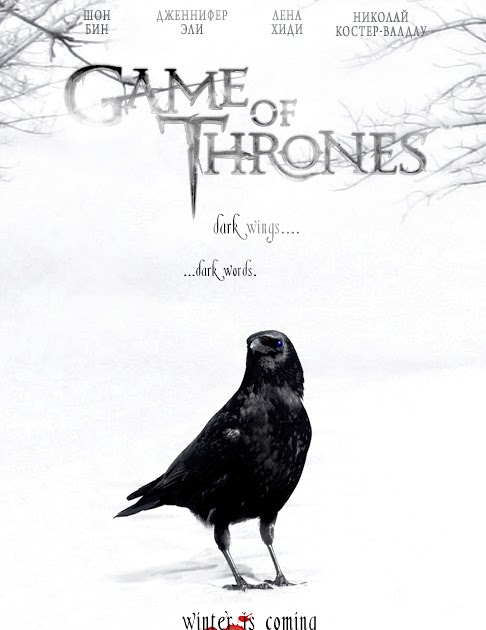 Pat's Fantasy Hotlist: Game of Thrones international air dates