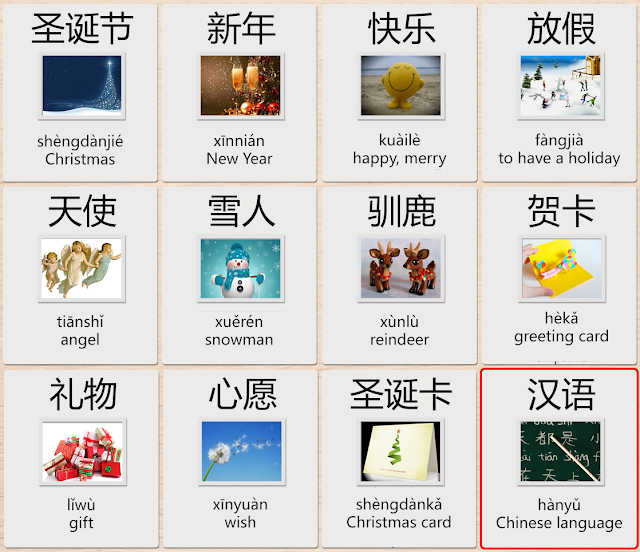 chinese words about christmas