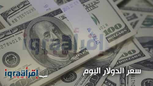 """تحديث .. أسعار صرف الدولار اليوم الخميس 11-8-2016 سعر """"الدولار"""" اليوم فى السوق السوداء والبنوك المصرية"""
