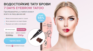 https://goodmoons.ru/eyebrow-tattoo4/?ref=275948&lnk=2072219