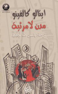 تحميل رواية مدن لا مرئية PDF