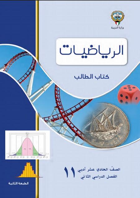 كتاب مادة الرياضيات الصف الحادي عشر ادبي الثانوي