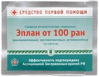 Салфетки антисептические стерильные «Эплан от 100 ран» Арго