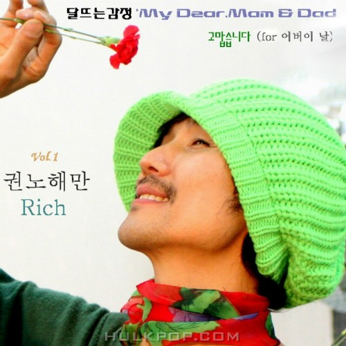 Kwonno Hae Man, RICH – My Dear. Mam & Dad