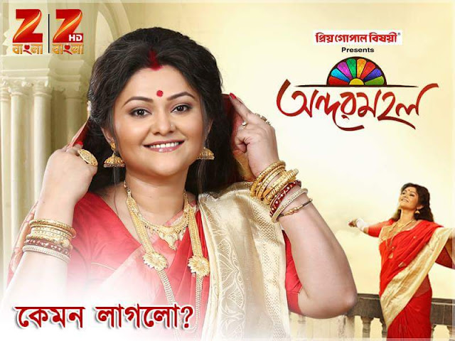 'Andarmahal' Serial on Zee Bangla TV Plot Wiki,Cast,Promo,Title Song,Timing