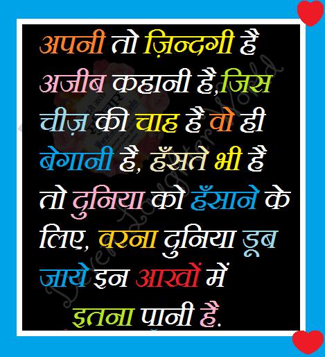 Best Sad / Love Shayari in Hindi