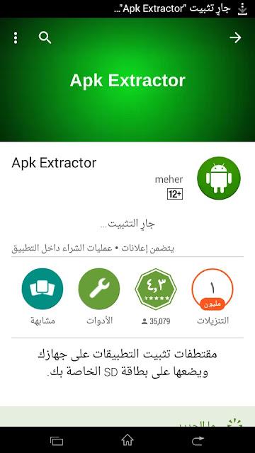 كيفية الحصول علي ملف apk لاي تطبيق مثبت علي هاتفك الاندرويد بما فيها تطبيقات النظام