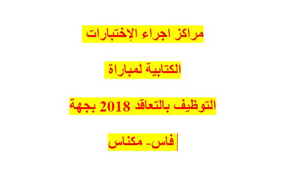 مراكز اجراء الإختبارات الكتابية لمباراة التوظيف بالتعاقد 2018 بجهة فاس- مكناس