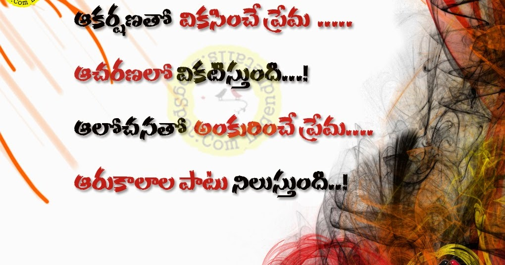 Beautiful Love Quotes in Telugu with HD Backgrounds ...