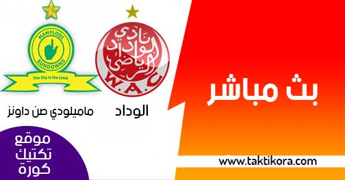 مشاهدة مباراة الوداد وماميلودي سونداونز بث مباشر بتاريخ 16-03-2019 دوري أبطال أفريقيا