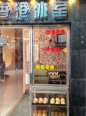 Exterior of a miniature Hong Kong cafe.