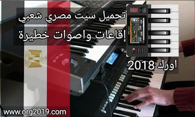 تحميل سيت مصري شعبي خطير فيه اصوات والاقاعات تشتغل على تطبيق اورك_2018_org