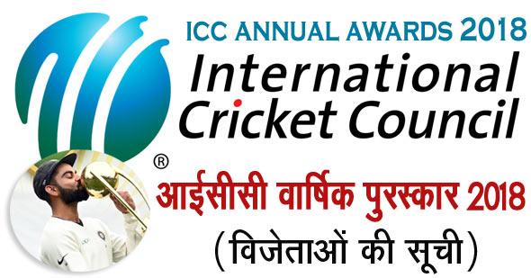 icc annual awards 2018 in hindi