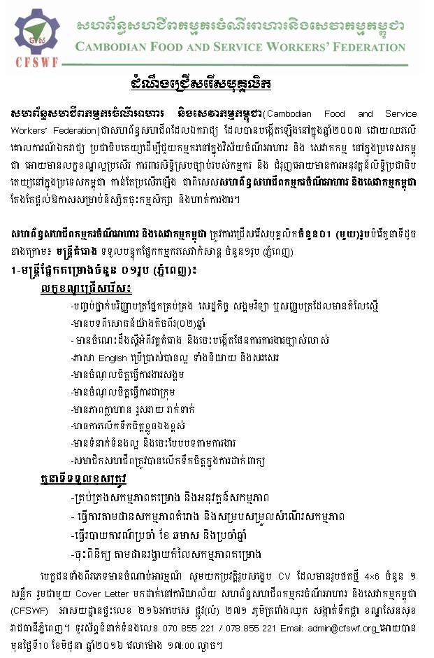 http://www.cambodiajobs.biz/2016/05/project-officer-cfswf.html
