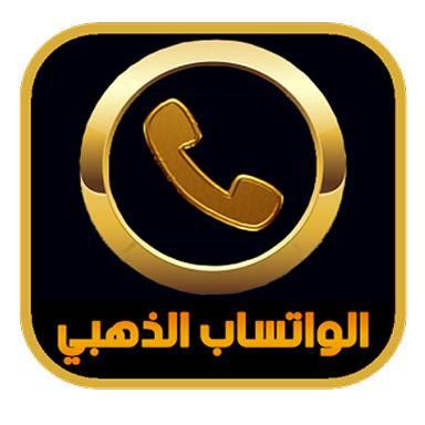 تنزيل برنامج واتس اب جولد بلس الذهبى 2018 whatsapp Gold Plus
