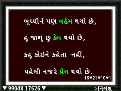 Paheli nazar ni prem_gujarati shayari