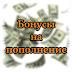 Бонусы на пополнение (депозитные бонусы)