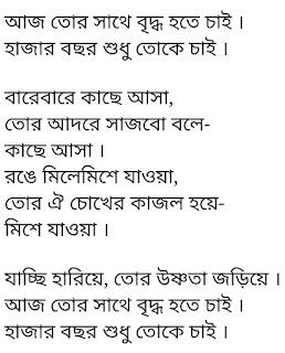 Hazar Bochor Lyrics Tritio Adhyay