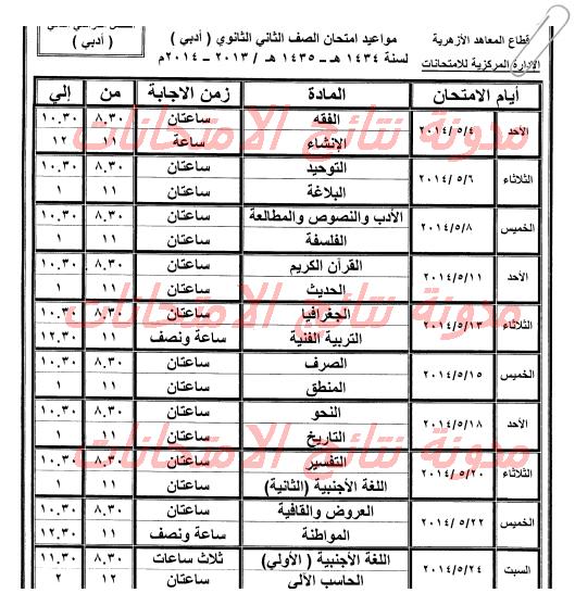 جدول امتحانات الثانويه الازهريه